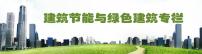 建筑节能与绿色建筑